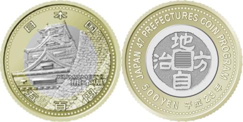 熊本県五百円バイカラー・クラッド貨