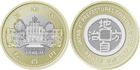 宮崎県五百円バイカラー・クラッド貨