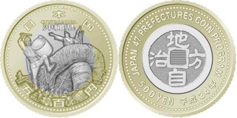沖縄県五百円バイカラー・クラッド貨