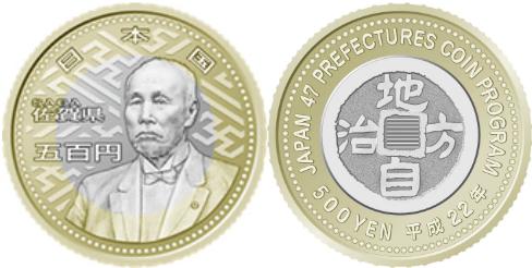 佐賀県五百円バイカラー・クラッド貨