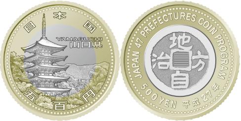 山口県五百円バイカラー・クラッド貨