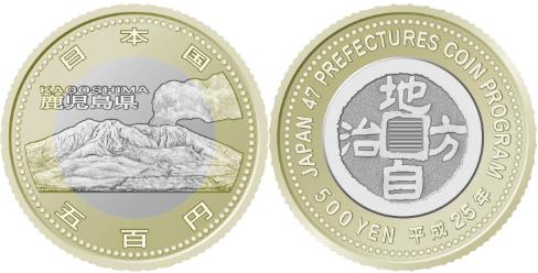 鹿児島県五百円バイカラー・クラッド貨