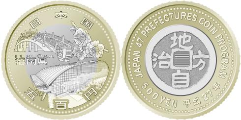 福岡県五百円バイカラー・クラッド貨