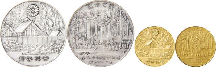 伊勢神宮第60回式年御遷宮記念メダル