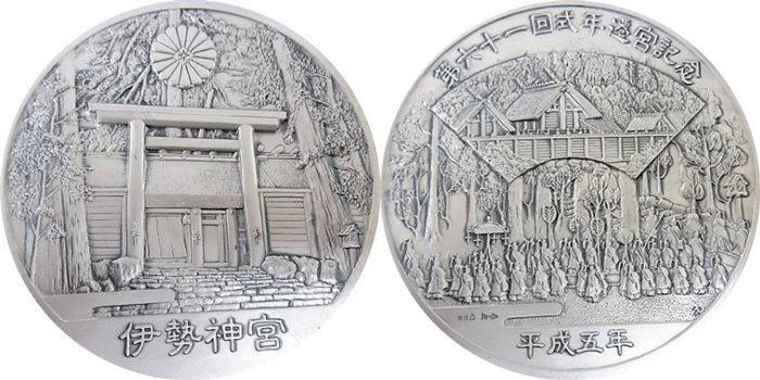 伊勢神宮第61回式年御遷宮記念メダル