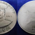 山本五十六 純銀記念メダル
