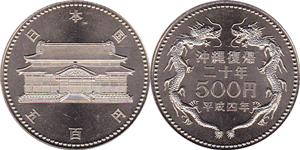 沖縄復帰二十周年記念500円硬貨