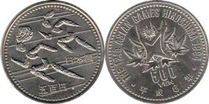 アジア競技大会記念500円硬貨
