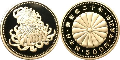 天皇陛下御在位20年記念500円硬貨