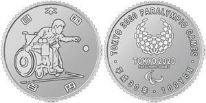 第1次東京2020パラリンピック100円硬貨