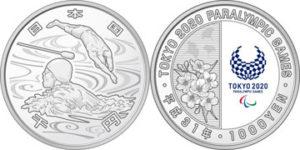 第2次パラリンピック1000円銀貨