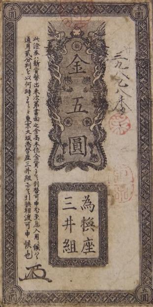 北海道の古紙幣