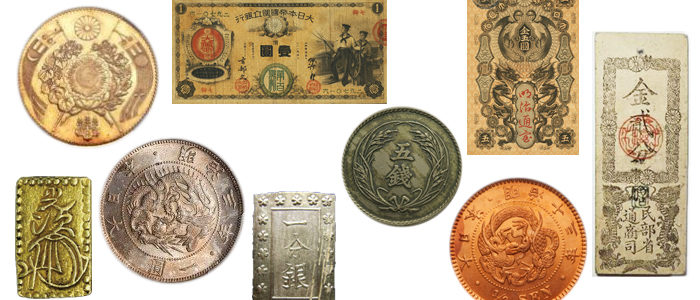 明治の古銭や古紙幣