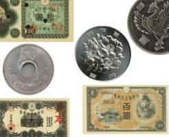 昭和の古銭や古紙幣