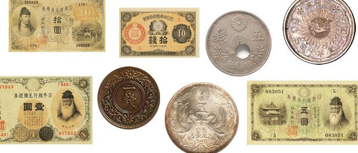 大正の古銭や古紙幣