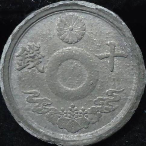 穴なしエラー10銭錫貨