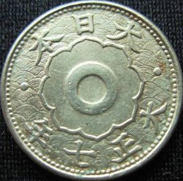 穴ナシエラー5銭白銅貨