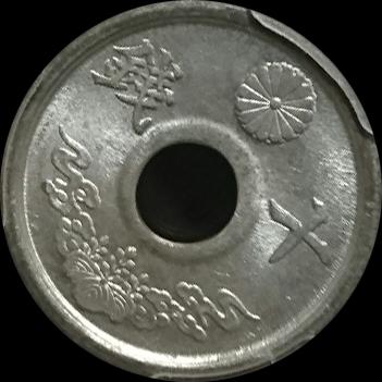 傾打エラー10銭錫貨