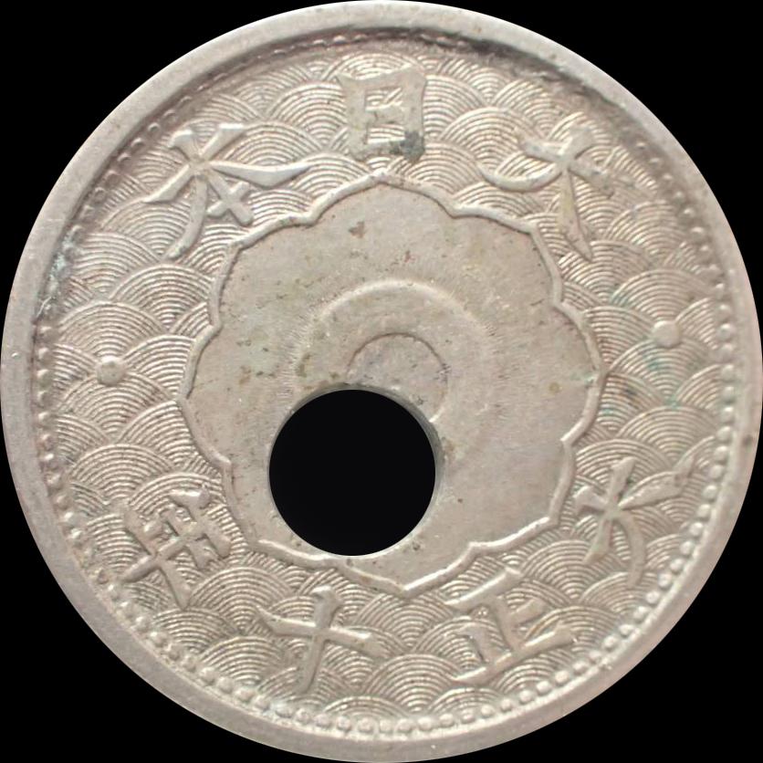 大正10年銘の小型5銭白銅貨