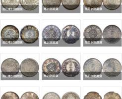 明治の銀貨