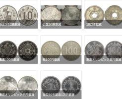 昭和の銀貨