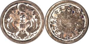 八咫烏25銭銀貨