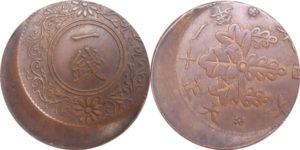 エラー桐1銭青銅貨