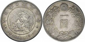 竜新1円銀貨