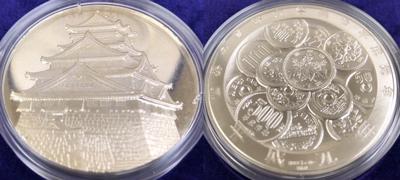 世界の貨幣大祭典記念メダル