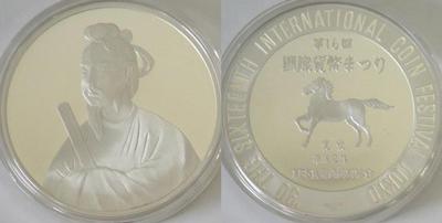 第16回国際貨幣まつり記念純銀メダル