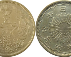 エラー小型五十銭(鳳凰50銭)銀貨