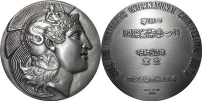 第13回国際貨幣まつり記念純銀メダル