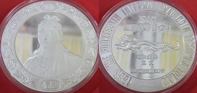 第14回国際貨幣まつり記念純銀メダル