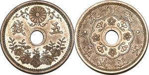 大型5銭白銅貨の試鋳貨