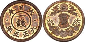 桐1銭青銅貨の試鋳貨