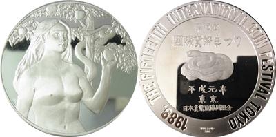 第15回国際貨幣まつり記念純銀メダル