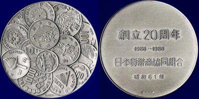 創立20周年記念純銀メダル