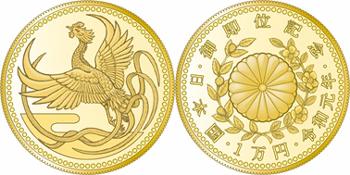天皇陛下御即位記念10000円金貨