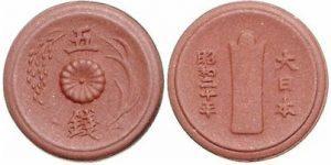 未発行5銭硬貨
