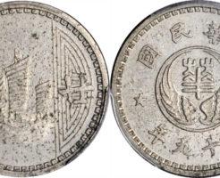 華興商業銀行20分白銅貨