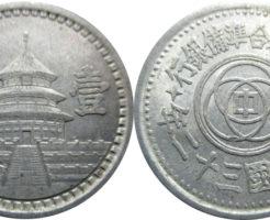 中国聯合準備銀行貨幣1角アルミ硬貨