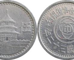 中国聯合準備銀行古銭5分アルミ硬貨
