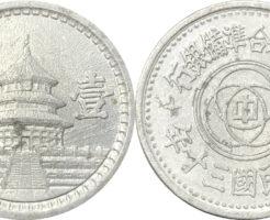 中国聯合準備銀行古銭1分アルミ硬貨