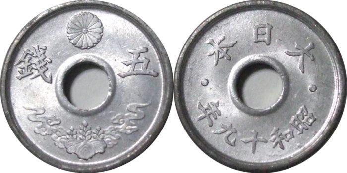 穴あき5銭錫貨幣