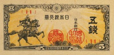 楠公5銭紙幣