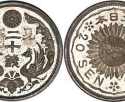 八咫烏20銭銀貨