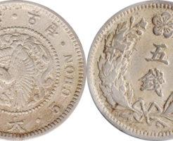 朝鮮古銭 大韓5銭白銅硬貨