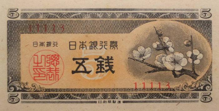 梅5銭紙幣