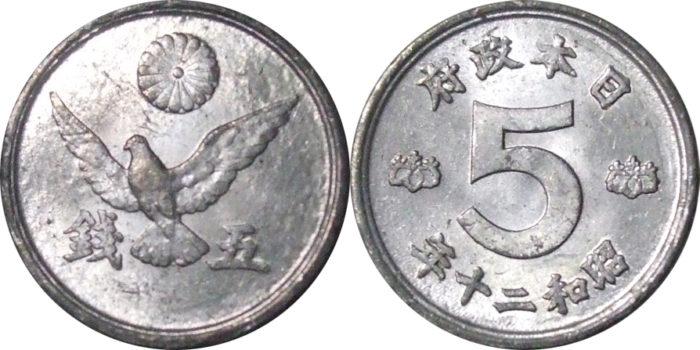 鳩5銭錫貨