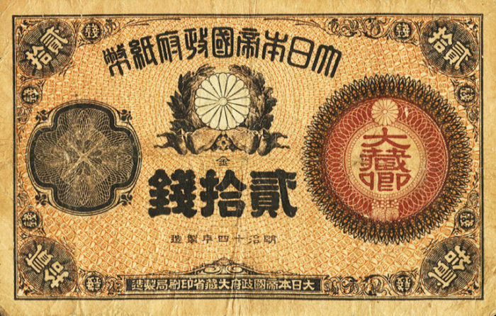 大日本帝国改造紙幣20銭紙幣